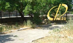 Հողատարածք Երևանում. Կոդ 0369